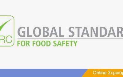 3 ημέρες έμειναν για την εγγραφή στο σεμινάριο ποιότητας τροφίμων BRC 8.0