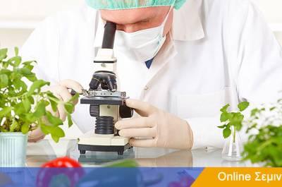 Σήμερα ΛΗΓΕΙ Η ΕΓΓΡΑΦΗ ΜΕ ΕΚΠΤΩΣΗ για το σεμινάριο της Χημικής Ανάλυσης και Ελέγχου ποιότητας τροφίμων