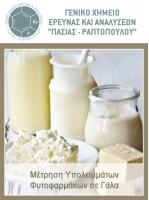 Μέτρηση Υπολειμμάτων Φυτοφαρμάκων σε Γάλα