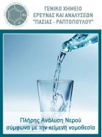 Πλήρης Ανάλυση Νερού σύμφωνα με την κείμενη νομοθεσία